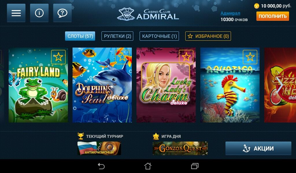 адмирал х мобильное приложение скачать